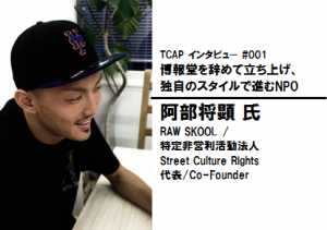 TCAP_interview_004_top