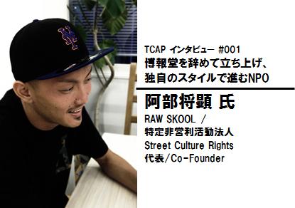 TCAP インタビュー #001 / 「博...